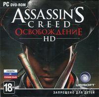 Assassin`s Creed Освобождение HD