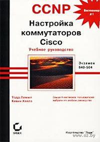 CCNP. Настройка коммутаторов Cisco