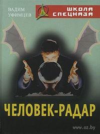 Человек-радар. Вадим Уфимцев