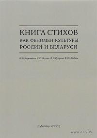 Книга стихов как феномен культуры России и Беларуси