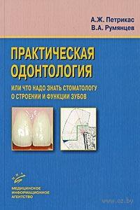 Практическая одонтология, или Что надо знать стоматологу о строении и функции зубов. Виталий Румянцев, Арнольд Петрикас