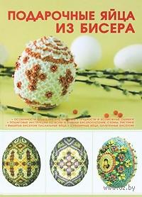Подарочные яйца из бисера. Н. Ликсо
