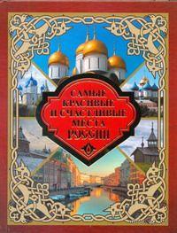 Самые красивые и счастливые места России. Вадим Сингаевский