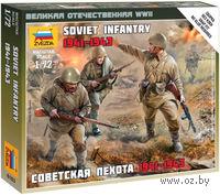 """Набор миниатюр """"Советская пехота 1941-1943"""" (масштаб: 1/72)"""