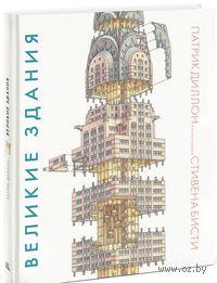 Великие здания. Мировая архитектура в разрезе. От египетских пирамид до Центра Помпиду