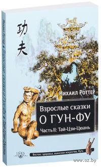 Взрослые сказки о Гун-Фу. Часть 2. Тай-Цзи-Цюань