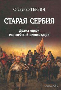 Старая Сербия. Драма одной европейской цивилизации