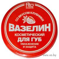 """Вазелин косметический для губ """"Клубничный"""" (10 г)"""
