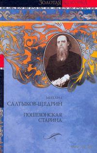 Пошехонская старина. Михаил Салтыков-Щедрин