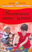 Волшебные игры с детьми. Екатерина Скоробогатова