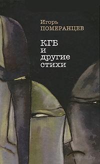 КГБ и другие стихи. Игорь Померанцев