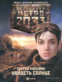 Увидеть солнце (м). Сергей Москвин