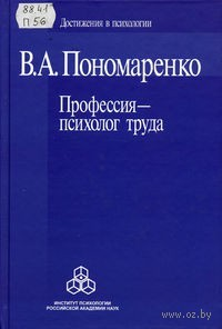 Профессия - психолог труда. Владимир Пономаренко
