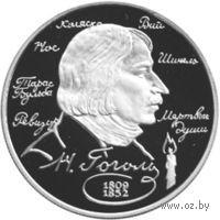 2 рубля - 185 - летие со дня рождения Н.В. Гоголя.