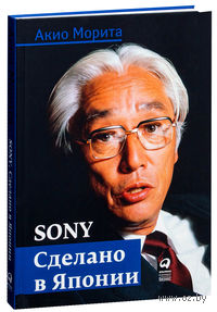 Sony. Сделано в Японии. Акио Морита