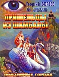 Пришельцы из Шамбалы. Георгий Бореев