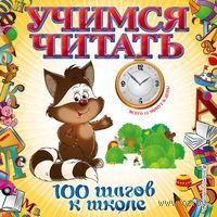 Учимся читать. Тамара Воронцова