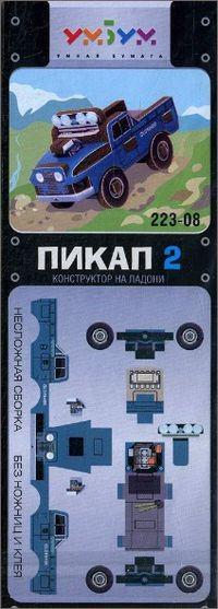 """Сборная модель из картона """"Пикап 2"""""""