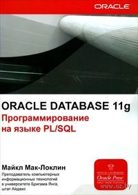 Oracle Database 11g. Программирование на языке PL/SQL