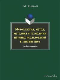 Методология, метод, методика и технология научных исследований в лингвистике