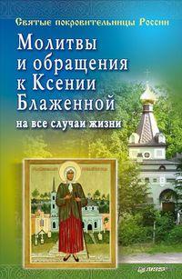 Молитвы и обращения к Ксении Блаженной на все случаи жизни
