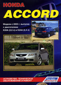 Honda Accord. Модели с 2003 г. выпуска. Устройство, техническое обслуживание и ремонт