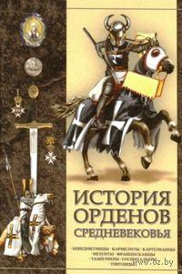 История орденов средневековья. Игорь Гусев