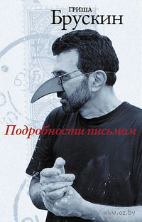 Подробности письмом. Григорий Брускин