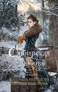Сибирская любовь. Книга 1. Лед и пламень (м). Наталья Майорова