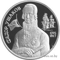 2 рубля - 250 - летие со дня рождения Ф.Ф. Ушакова