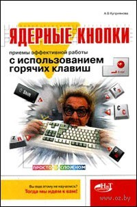 Ядерные кнопки. Приемы эффективной работы с использованием горячих клавиш. А. Куприянова