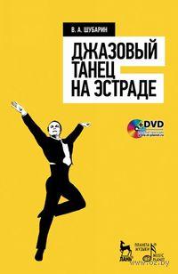 Джазовый танец на эстраде (+ DVD-ROM). Владимир Шубарин