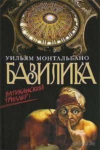 Базилика. Уильям Монтальбано