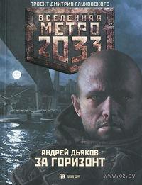 Метро 2033. За горизонт (м). Андрей Дьяков