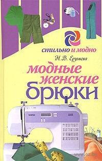 Модные женские брюки. Н. Ерзенкова