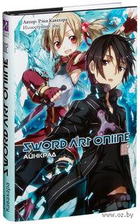Sword Art Online. Том 2 (16+)