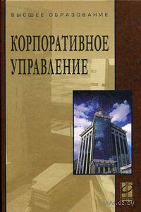 Корпоративное управление. Виктор Антонов