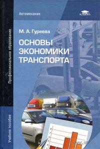 Основы экономики транспорта. Марина Гуреева