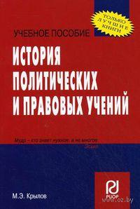 История политических и правовых учений. М. Крылов