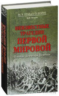 Неизвестные трагедии Первой мировой. Максим Оськин