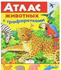 Атлас животных с трафаретками. В. Степанов