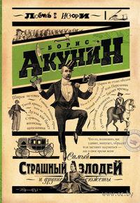 Самый страшный злодей и другие сюжеты. Борис Акунин