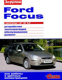 Ford Focus с двигателем 1,6i.1,8i..2,0i C/C У.Э.О.Р.