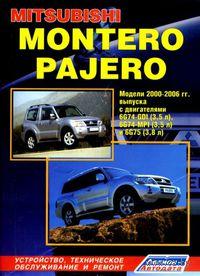 Mitsubishi Montero / Pajero III. Модели 2000-2006 гг. Руководство по ремонту и техническое обслуживанию