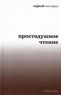 Простодушное чтение. Сергей Костырко