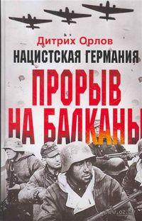 Нацистская Германия. Прорыв на Балканы. Дитрих Орлов