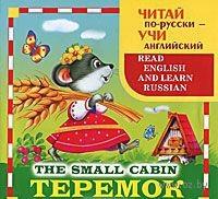 Теремок / The Small Cabin
