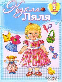 Кукла Ляля. 2 годика
