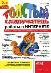 Толстый самоучитель работы в Интернете. Все самое интересное, полезное и нужное об Интернете в одной книге. М. Антоненко, А. Будрин, Р. Прокди