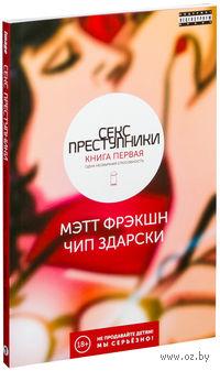 Секс-преступники. Книга 1. Одна необычная способность (18+)